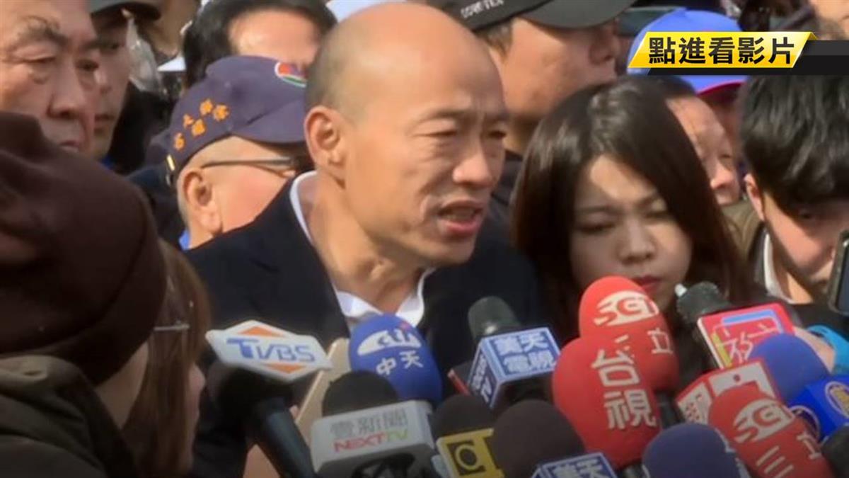 藍委外交部抗議2人掛彩 韓國瑜說話了