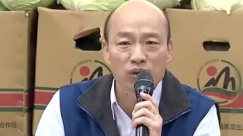 韓國瑜「寄生高雄」帶人落跑?名嘴一句話狠酸
