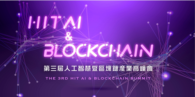 台灣人工智慧產業小步快跑,邁入2.0時代! 第三屆《Hit AI amp; Blockchain》人工智慧暨區塊鏈產業高峰會 12月19日盛大舉辦