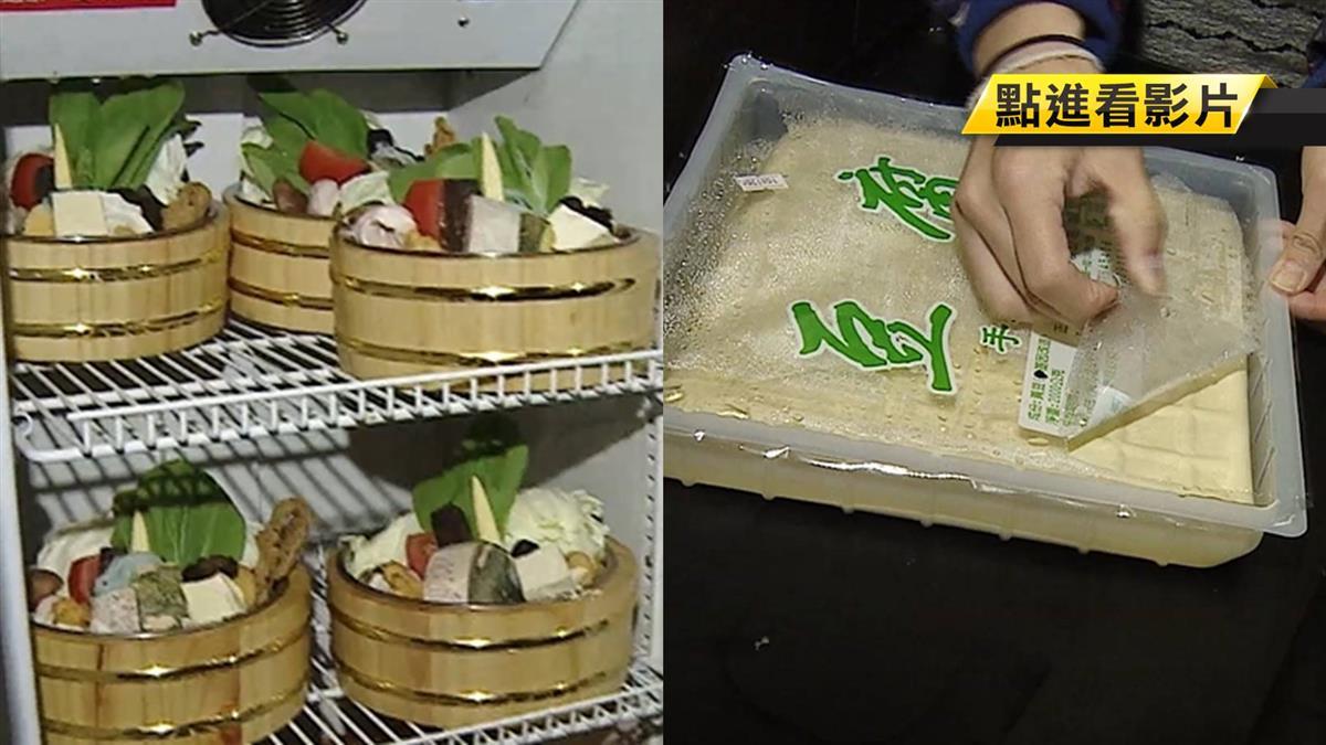 抽驗火鍋料 千荷田板豆腐驗出添加防腐劑