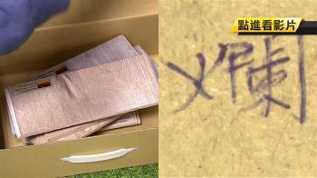 客戶樣品未依規寄回 遭催竟紙盒手寫嗆業者:爛