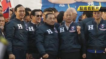 挺韓國瑜!秀外套上兩個H 侯友宜:代表侯跟韓