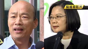 韓批英再四年慘慘慘慘 蔡反嗆:高雄市長在哪裡