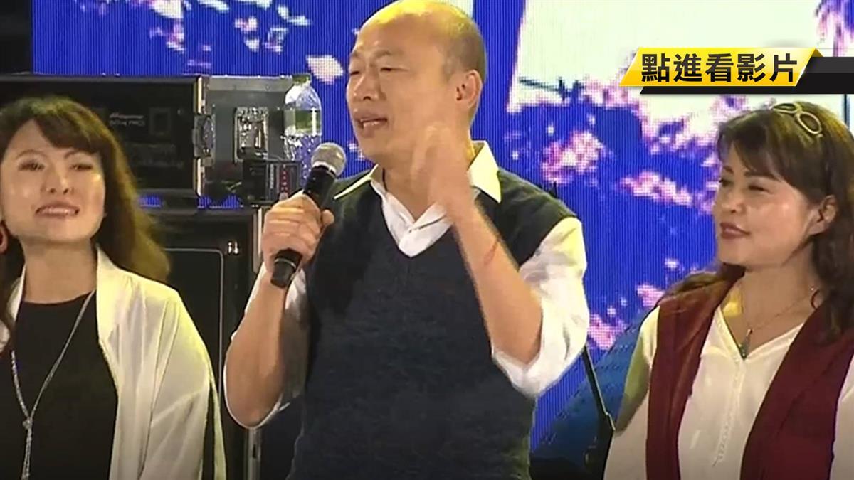 韓國瑜十月政績影片數據縮水?李正皓:漏洞一堆