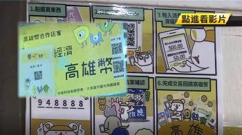 韓國瑜昔推高雄幣救觀光 遊客:沒聽過