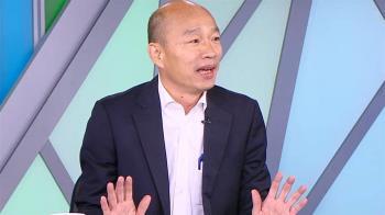 批綠營養網軍  韓國瑜:假韓粉四處攻擊人