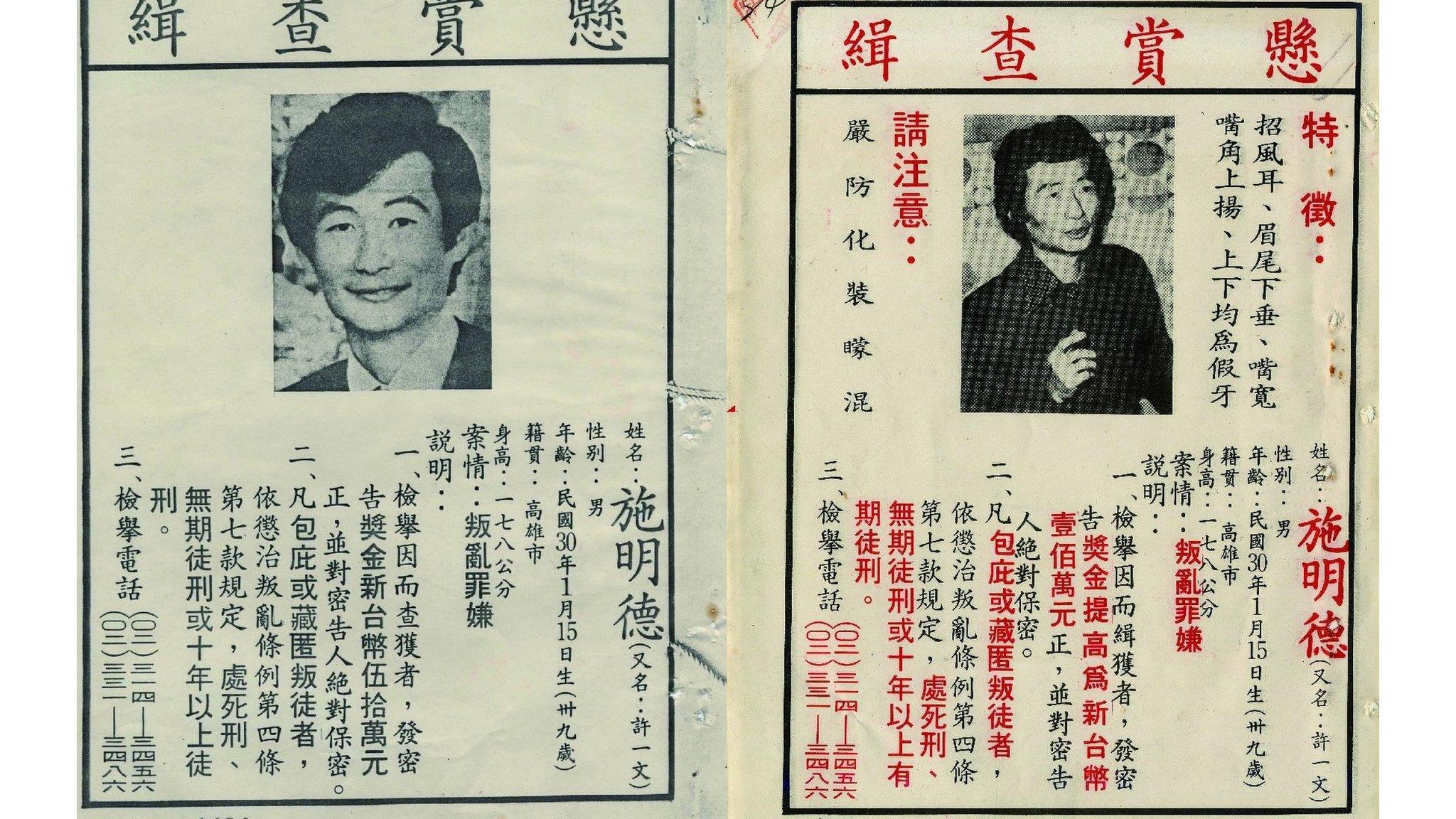 美麗島事件40週年:盤點重要政治人物參與見證台灣民主化