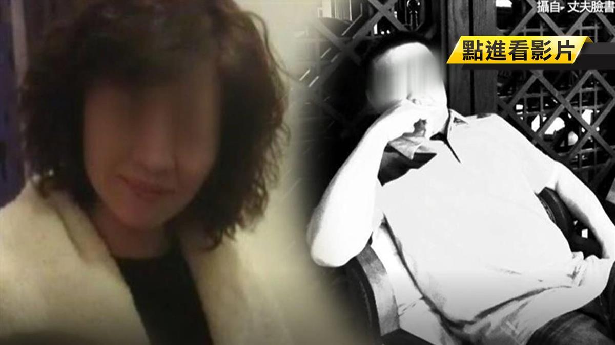 「我殺了你媽」 賣場老闆疑殺妻 失蹤近月陳屍台南