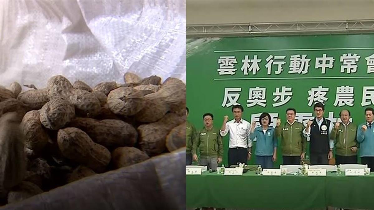 雲林花生藍綠大亂鬥 農委會祭保價收購回穩