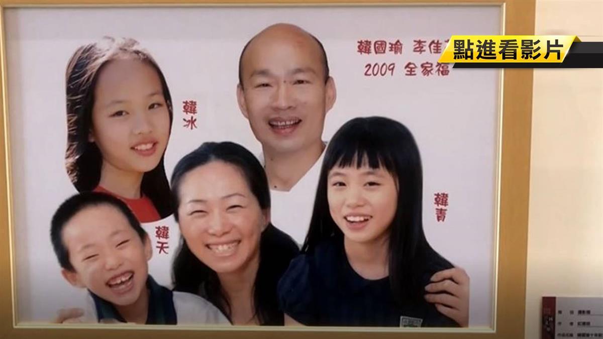 文化藝術展驚現「韓國瑜全家福」 民眾:很政治