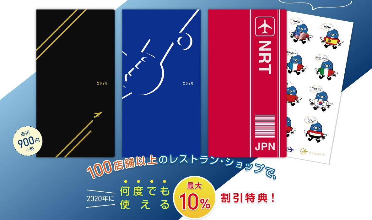 成田 空港 手帳
