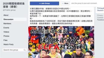 15萬韓粉社團被消失 臉書:違反社群守則