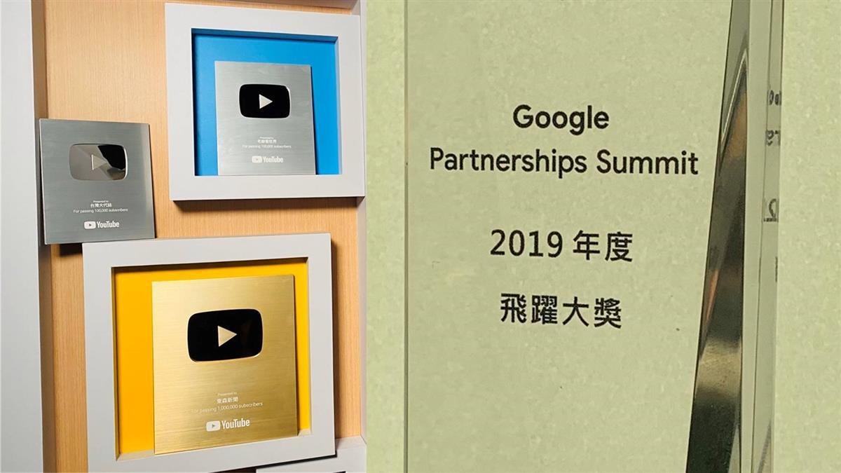 東森電視獲頒 Google2019年度飛躍大獎