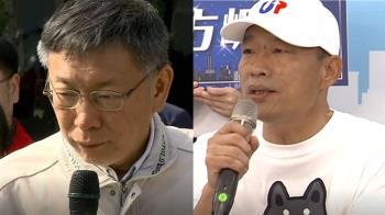 韓國瑜落跑選總統? 柯文哲揭背後關鍵