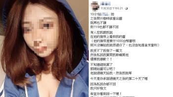 攝影師偷賣性感照 竹科OL怒揭:還有受害者