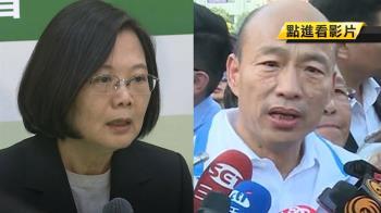 提南台灣計畫 蔡英文暗批韓國瑜:對不起高雄