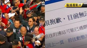 上百挺韓社團遭關閉 韓粉氣炸告臉書