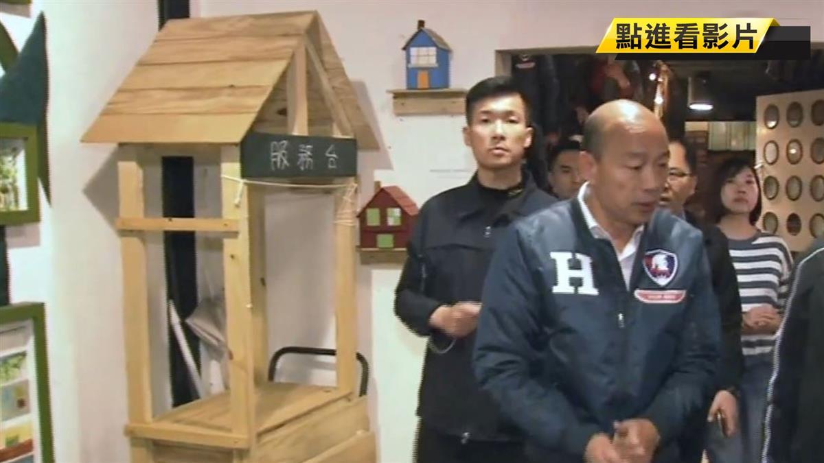 誰主動邀約韓國瑜來訪?文創基地員工臉書怒批市府