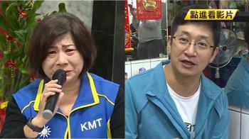台灣最北選區 藍委宋瑋莉PK綠委蔡適應