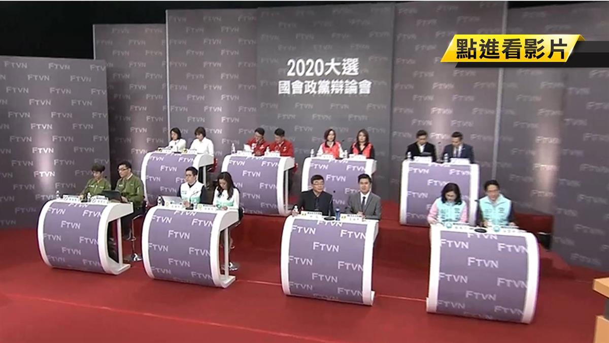 政黨辯論會登場 藍綠攻防不分區名單