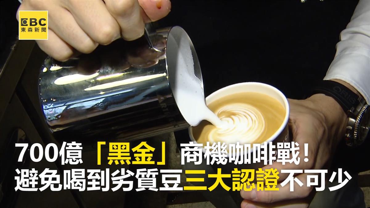 700億「黑金」商機咖啡戰! 避免喝到劣質豆三大認證不可少