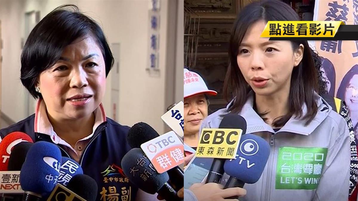 選到底!不辭台中市副市長 楊瓊瓔:以市政為優先