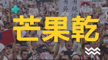 台灣大選:為何「芒果乾」成了2020台灣總統選戰關鍵字?