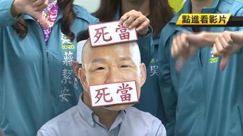 綠營譴責國民黨性別歧視 韓國瑜發言再受議論