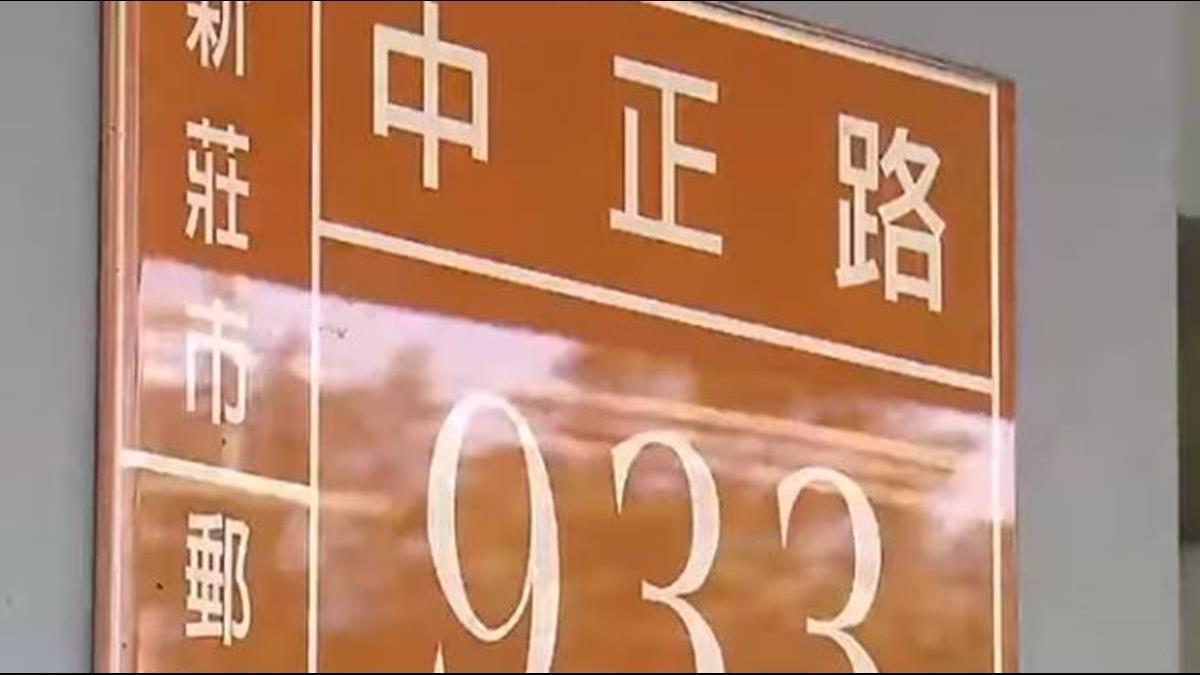 一條路竟有兩市門牌! 迴龍跨三地房價大不同