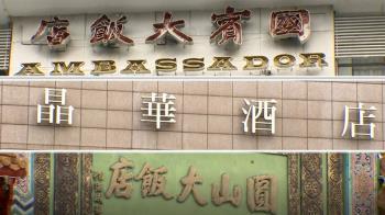 圓山紅椒粉、晶華花生米、國賓撈麵逾期 遭罰6萬元