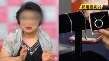 購物台鑽石專家淪通緝犯 遭控侵占逾3千萬鑽石
