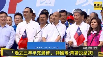 韓國瑜拋5大當選承諾 高喊中華民國萬歲