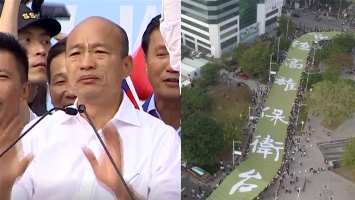 酸罷韓遊行綠布條 韓國瑜:史上最大遮羞布