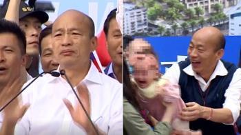 快訊/網傳韓國瑜未經同意抱嬰 韓辦重砲回擊