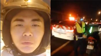 全程直播!吃屎哥騎車上國道 遭攔竟嗆警