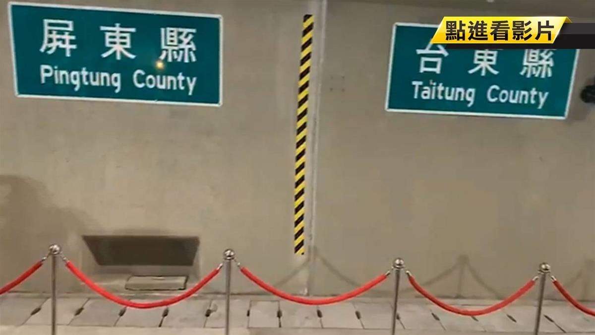 南迴公路全線通車 台東、屏東行車省30分鐘