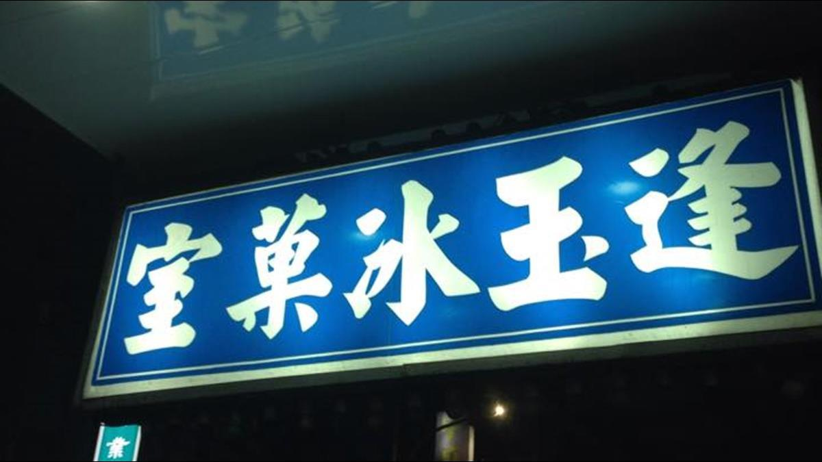 60年老店「逢玉冰菓室」明年2月熄燈 政大人嘆回憶少一味