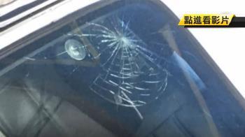 車主怒!送車維修擋風玻璃破 疑因車停戶外遭砸