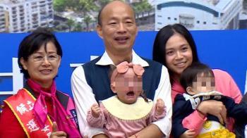 韓國瑜一天沒露臉 臉書發文致歉女嬰父母