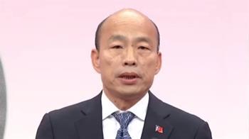 韓國瑜:民進黨建構網軍 謀殺中華民國外交官