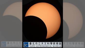 日環食26日登場 台灣有機會可見日偏食