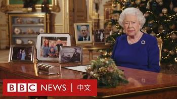英國女王聖誕致辭:2019「相當顛簸」的一年