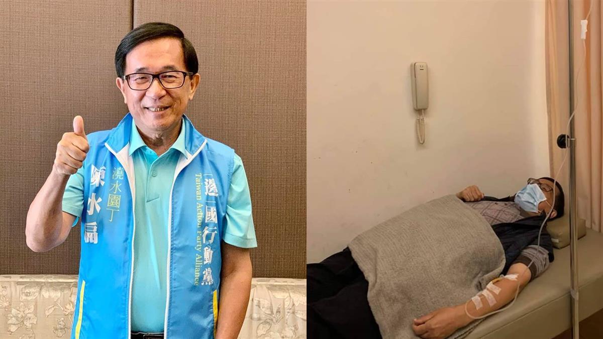 陳水扁驚傳急性腸胃炎送醫 憔悴躺床吊點滴