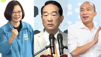 2020總統大選倒數 3候選人27日行程曝
