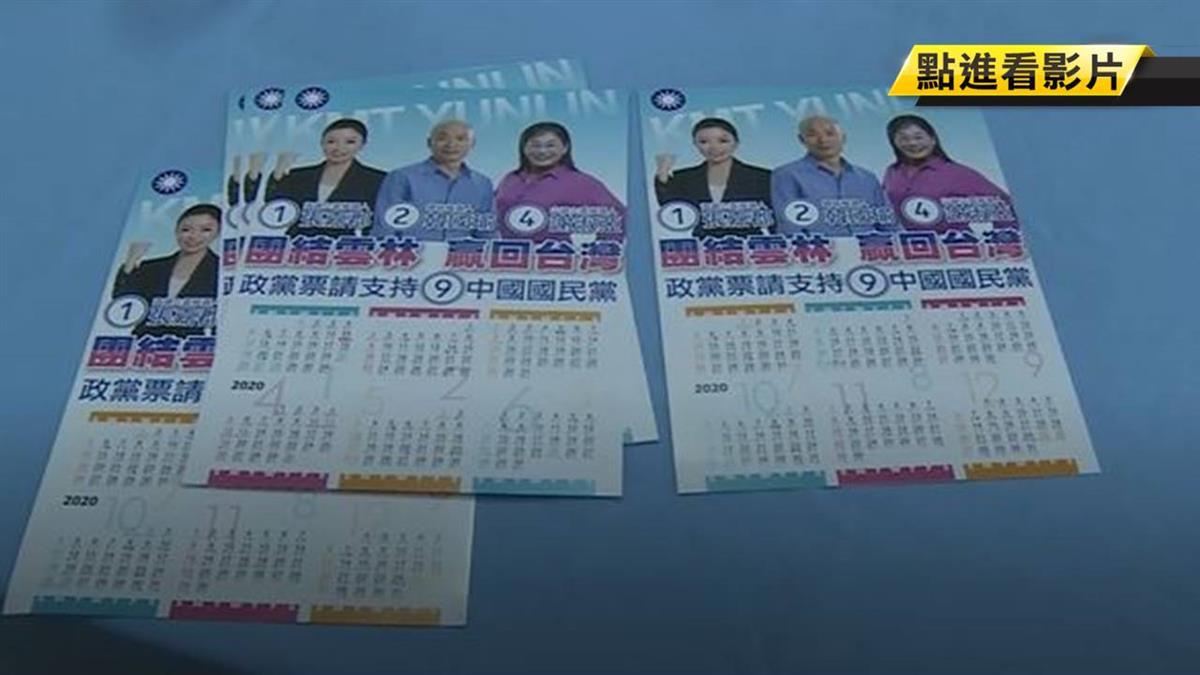 藍營競選文宣年曆 10月1日標註國慶日惹議