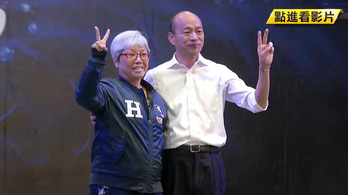 韓國瑜原味外套100萬售出 女韓粉身分曝光