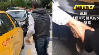 正妹搭計程車遭摸腳 66歲司機出面回應了