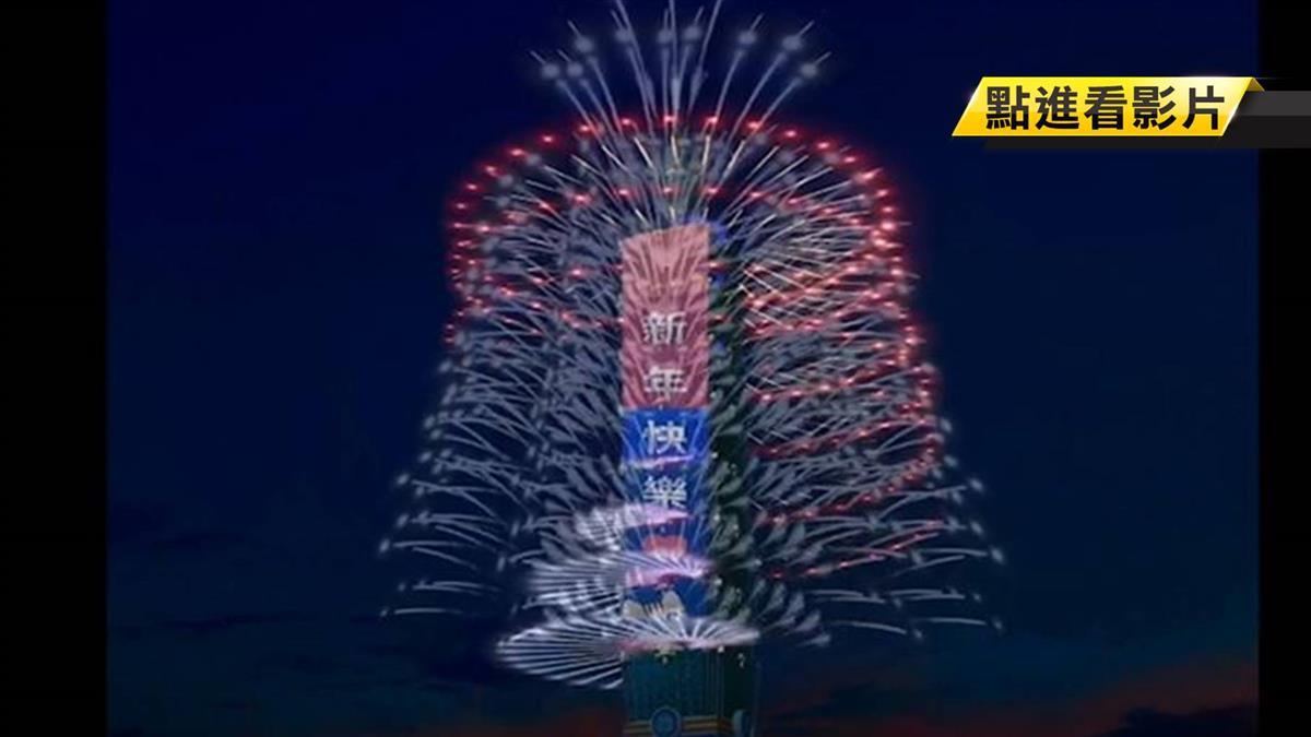 台北101跨年煙火再突破 三色變化超驚豔