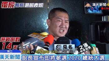館長宣布參選2020總統!猛拋6字超狂政見