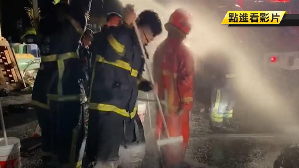 2工廠接連起火!消防隊4hr救援沾致癌物